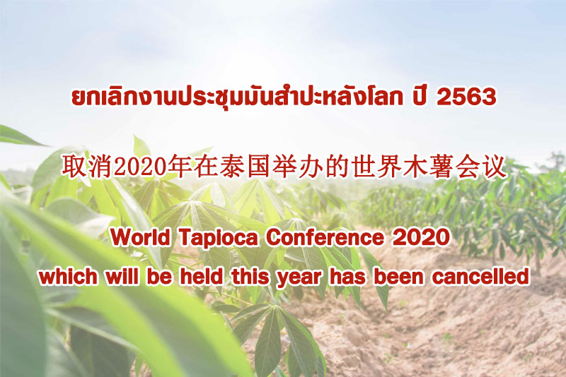 ยกเลิกงาน World Tapioca Conference 2020